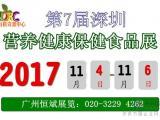 2017第7届港澳台(深)营养健康保健展