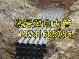 河北生产热浸塑钢管的厂家&规格型号全*价格20