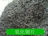 焊接氧化铜片  氧化铜热熔焊接 出口级