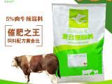 快出栏牛饲料么配方肉牛长的快