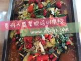 贵州留一手烤鱼培训-【贵州大盛餐饮培训】