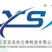江苏宜尚标牌制造有限公司的形象照片