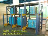 东莞重型模具货架定制/模具整理架/模具管理架