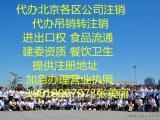 专业代办北京房地产开发资质提供人员提供地址靠谱