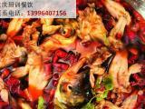 重庆特色美蛙鱼头鱼火锅培训