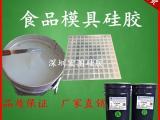宏图9800加成型食品模具硅胶不膨胀不变形耐高低温厂家直销