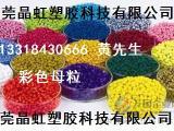 染色抽粒加工,造粒加工,染色造粒代工,抽粒加工,色粉,色母