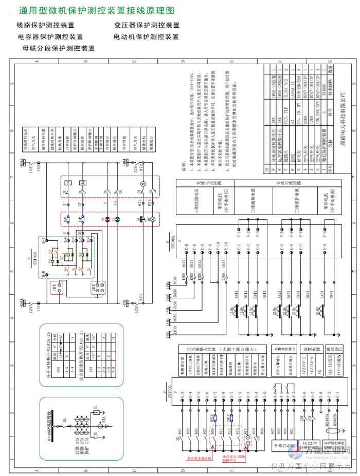 电路 电路图 电子 户型 户型图 平面图 原理图 700_927 竖版 竖屏