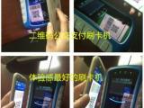 车载刷卡设备SY819NFC手环支付乘车,支持二维码