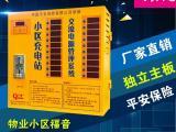 千纳新品20路刷卡式小区智能充电站
