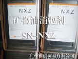 雅创贸易诺普科NOPCO消泡剂NXZ价格消泡剂NXZ