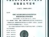 电工电子环境试验_自由跌落试验_国家CNAS检测报告