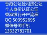 注册香港外贸公司办理开户