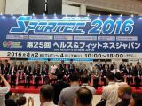 2017日本大阪国际体育用品及健身器材展