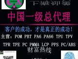 高抗冲-热稳定PA66塑胶原料-总代理