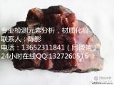 矿石贵金属金含量检测价格