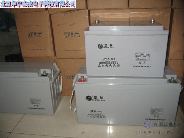 圣阳蓄电池SP12-120AH询价