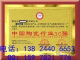 申请办理中国陶瓷行业30强
