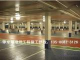 停车场环氧砂浆自流平薄涂止滑坡道密封固化剂耐磨地坪涂料施工