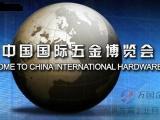 2018中国五金展