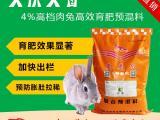 肉兔育肥推荐配方 肉兔专用预混料 好肉兔吃好料