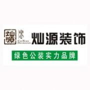 广西灿源装饰设计工程有限公司的形象照片