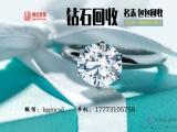 蒂芙尼一克拉钻戒回收多少钱 钻石铂金项链怎么回收