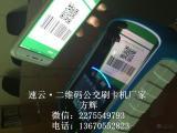 公交二维码刷刷空间刷卡机SY819SS速云品牌