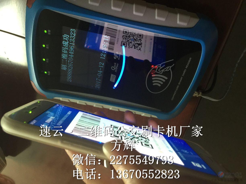 智能公交二维码刷卡终端,无线智能公交车载机