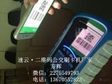 车载SY819二维码扫码终端支付机,公交支付收费二维码APP