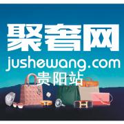 南京聚奢网络科技有限公司贵阳分公司的形象照片