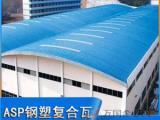 防腐钢塑复合瓦 psp板 asp钢塑复合瓦厂家 价格