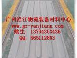 广州集装箱顶板坑板波纹板集装箱材料集装箱配件