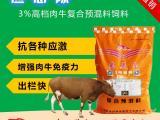 夏季抗应激牛饲料  抗应激牛饲料添加剂