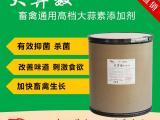 大蒜素哪个牌子好 大蒜素的功效与作用