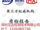 CNAS,CMA资质检测报告,家电检测报告