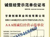 甘肃省AAA诚信经营示范单位证书