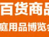 2017中国家居用品展览会