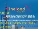 2017上海高端进口食品展览会