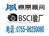 BSCI认证BSCI认证首选深圳睿鼎
