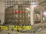 无锡吉盛稳定供应方形不锈钢水箱保温水箱