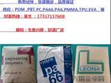 PA66  美国首诺 耐高温、抗紫外线、耐磨