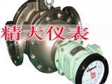 双转子流量计 液体重油计量表 货比三家才知道精大仪表最好