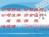 北京小额贷款公司低价转让