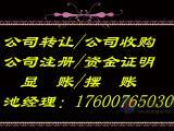 2014年注资1个亿的北京融资租赁公司转让