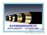 欧斯皓液压胶管——钢丝缠绕高压胶管4SH