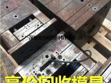 深圳高价回收模具二手模具回收专业收购模具废旧模具回收