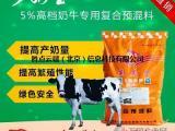 奶牛专用预混料 奶牛预混料配方