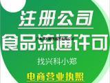 注册公司︱广州注册公司︱注册广州公司代办