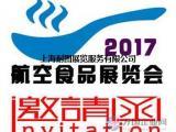 2017中国国际航空食品展览会